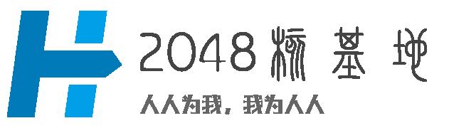 2048核基地